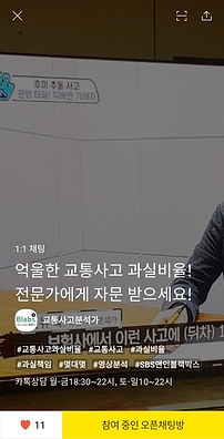 카카오톡 오픈채팅 화면_수정.jpg