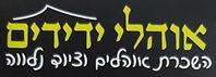 השכרת אוהלים ohalim-yedidim.com