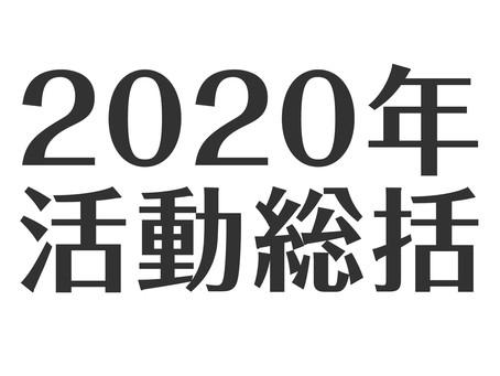 2020年活動総括