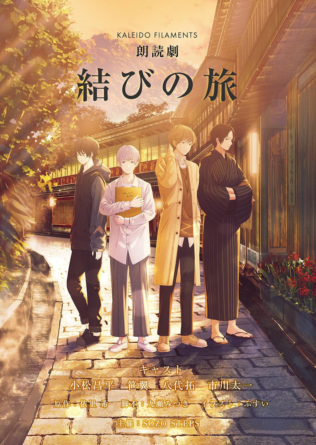 カレイド_HP_top2.jpg