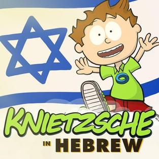Knietzsche in Hebrew
