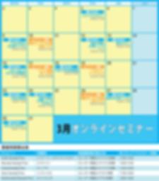 オンラインセミナーカレンダーWEB.png