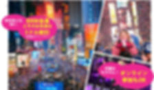 NY tour.jpg