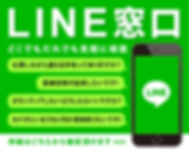 LINE窓口.png