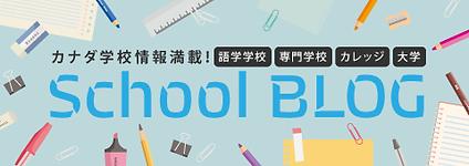 学校ブログ.png