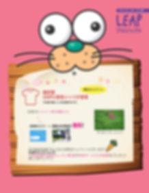 LEAP キャンペーンウェブ(イベント内サイト).jpg