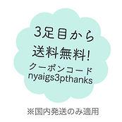クーポンコード.jpg