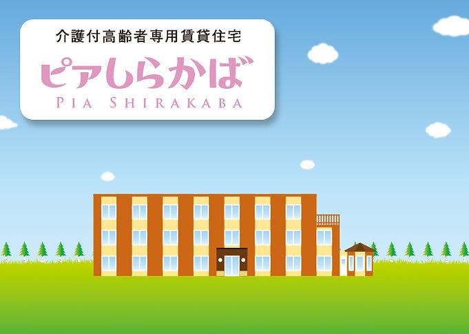 g_02piashirakaba.jpg
