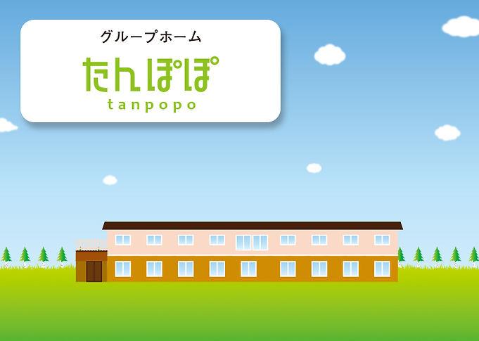 g_05tanpopo.jpg