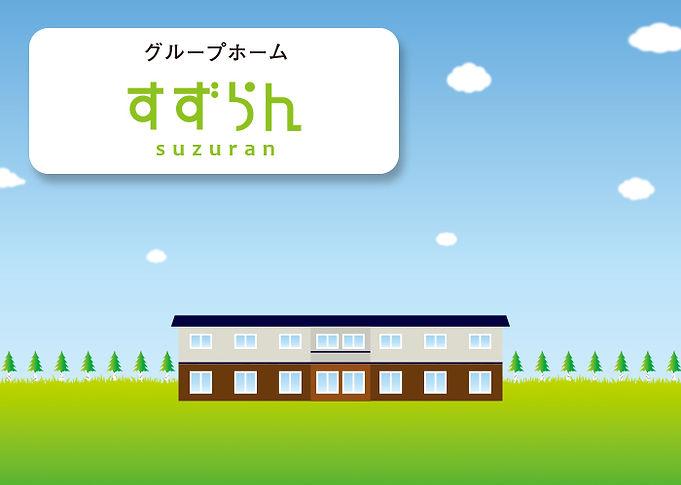 g_06suzuran.jpg