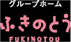 08fukinoto.png