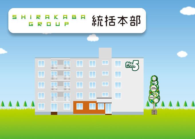 g_12honsha_new.jpg