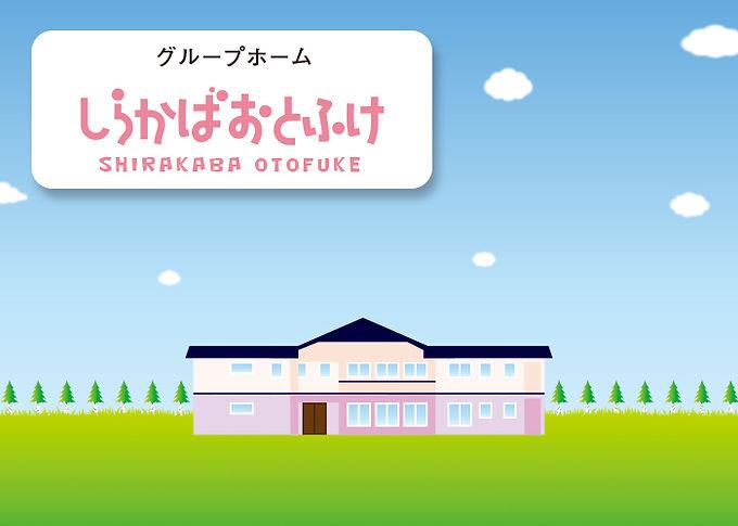 g_09shirakabaotofuke.jpg
