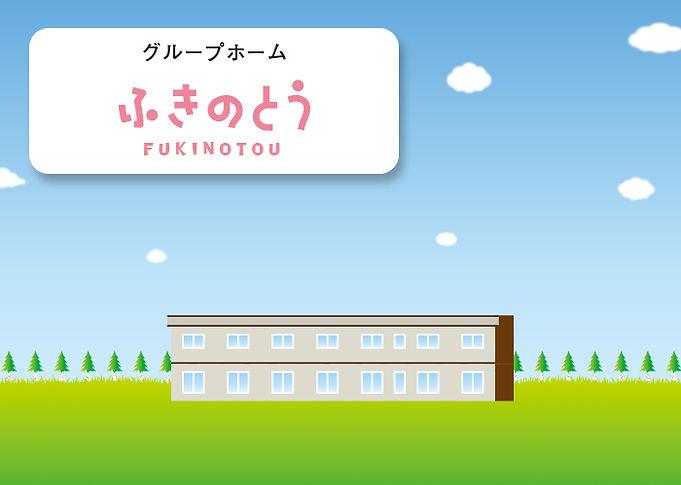 g_08fukinoto.jpg