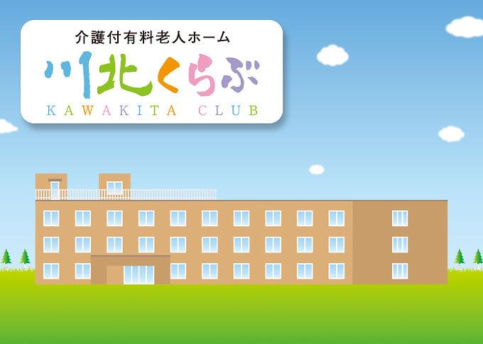 g_01kawakita.jpg