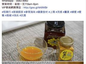 【薑黃蜂蜜黑椒茶抗流感】(轉戴自恒興天譽 Facebook 專頁)