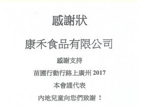 "贊助苗圃行動「行路上廣州2017」 Sponsorship to Sowers Action - ""Walk to Guangzhou 2017"""
