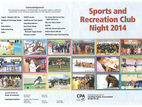 Sponsorship to HKICPA Sports and Recreation Club Night 2014