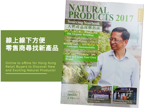 天然產品採購指南 2017 Natural Products Sourcing Yearbook 2017