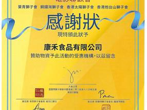 贊助國際獅子總會中國港澳303區 - 葵青區電影聯歡會 Sponsorship to Lions Clubs International District 303 (Hong Kong & M