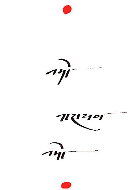 Namo Naraya Namo