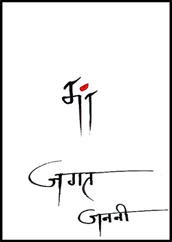 Janani Jagat: Maa, The Mother