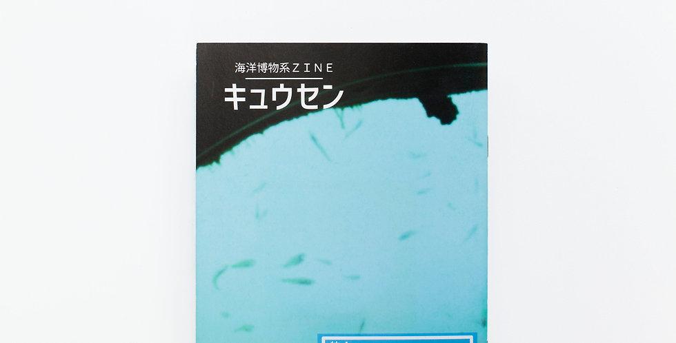 海洋博物系ZINE キュウセン Vol.1