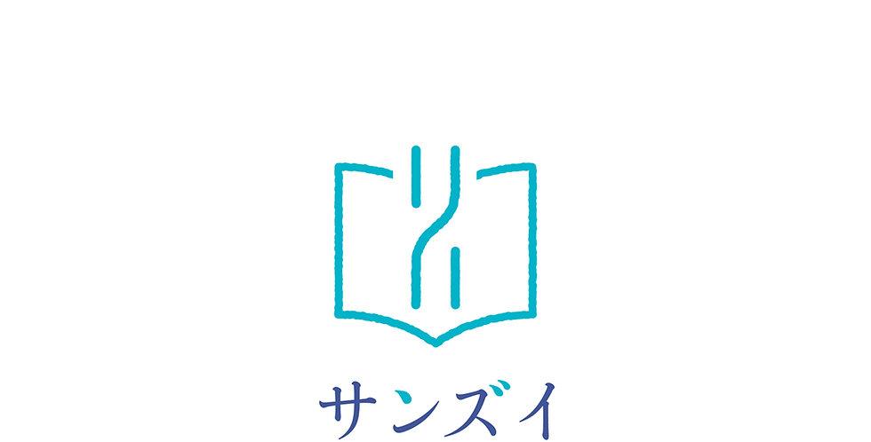 サンズイ舎 logo