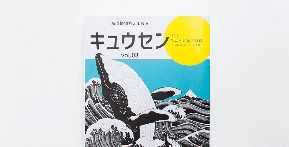 海洋博物系ZINEキュウセン Vol.3