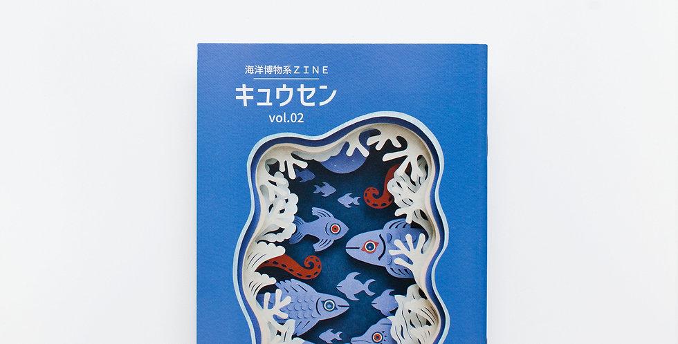 海洋博物系ZINE キュウセン Vol.2