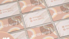 готовая визитка для мастера бровиста - 8 бесплатных шаблонов