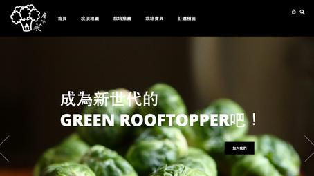屋頂菜園–屋啥菜