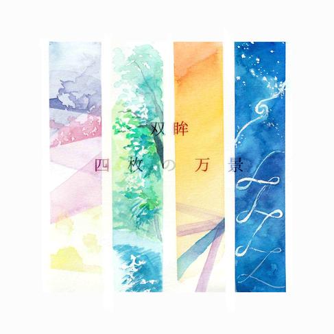 双眸 四枚の万景 詩集挿絵