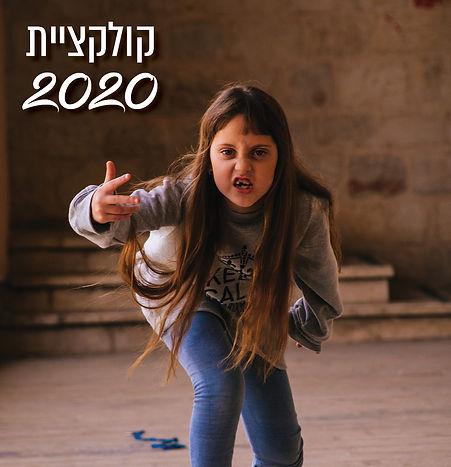 קולקציית 2020.jpg