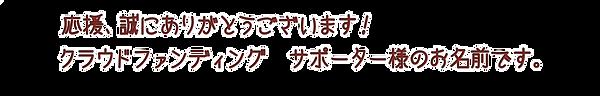 サポータページ上文章.png