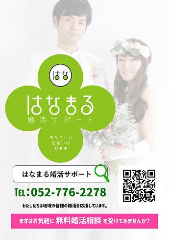 はな婚A3ポスターver3.jpg