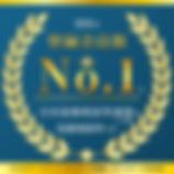 bnr_no1_400x400.png