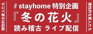 冬の花火ライブ配信ロゴ.jpg
