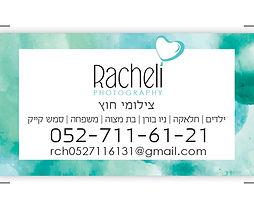 כרטיס ביקור.jpg