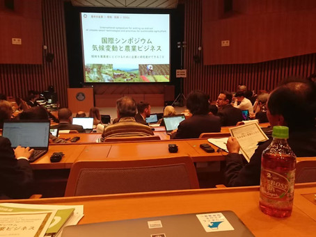 国際シンポジウム 「気候変動と農業ビジネス」