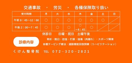SnapCrab_NoName_2020-6-5_8-40-27_No-00.p