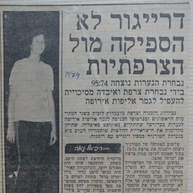 נבחרת נערות 1979 קדם אליפות בארץ (4).jpg