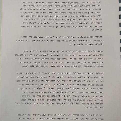 שרון פנסטר- עבודת גמר (33).jpg