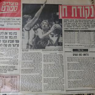 ענת דרייגור היכל התהילה כדורסל נשים אליפות אירופה 1991 (130).jpg