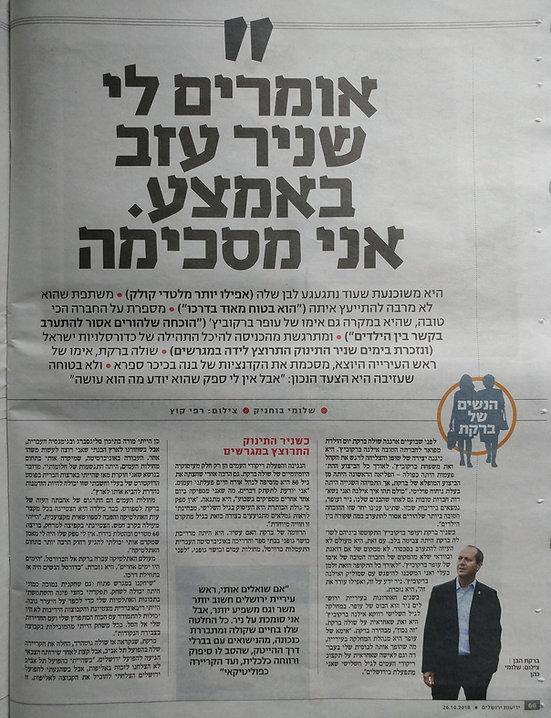 שולה ברקת -מקומון ירושלים (2).jpg