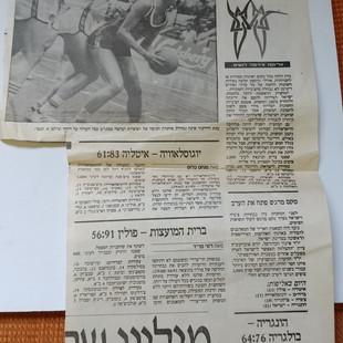 ענת דרייגור היכל התהילה כדורסל נשים אליפות אירופה 1991 (117).jpg