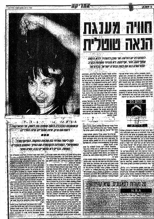 דנה אליעז - עבודת סמינריון (34).jpg