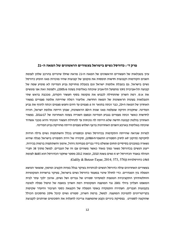 ניבין דראושה - סמינריון2017 (13).jpg