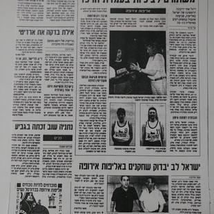 ענת דרייגור היכל התהילה כדורסל נשים אליפות אירופה 1991 (113).jpg