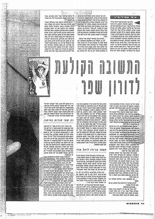 דנה אליעז - עבודת סמינריון (26).jpg